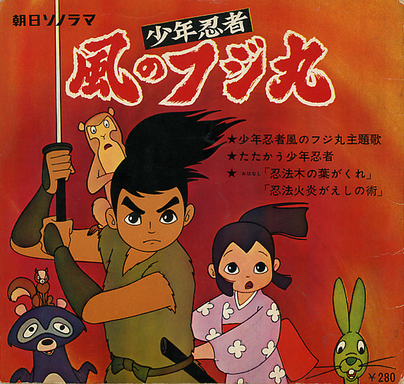 fuji-record1.jpg