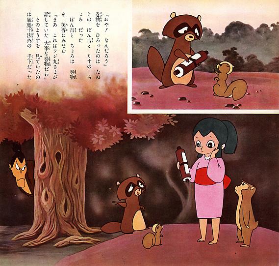 fuji-record12.jpg