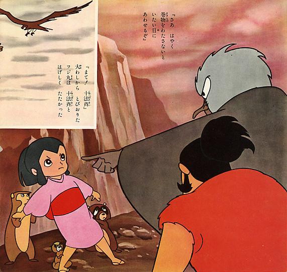 fuji-record16.jpg