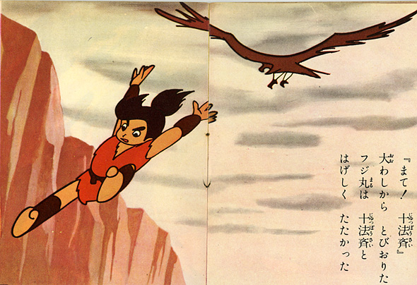 fuji-record18.jpg