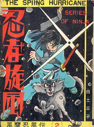 ninjasenpuh_zanngetunomaki.jpg