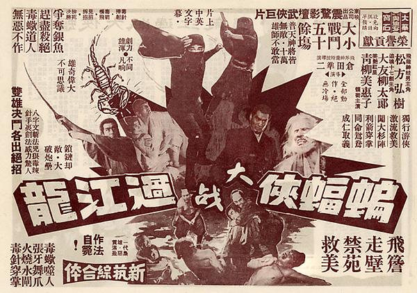 black-ninja-flyer1.jpg