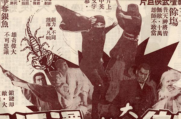 black-ninja-flyer2.jpg