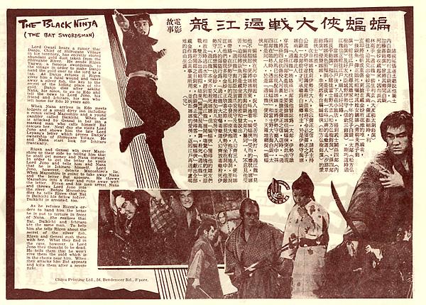 black-ninja-flyer3.jpg