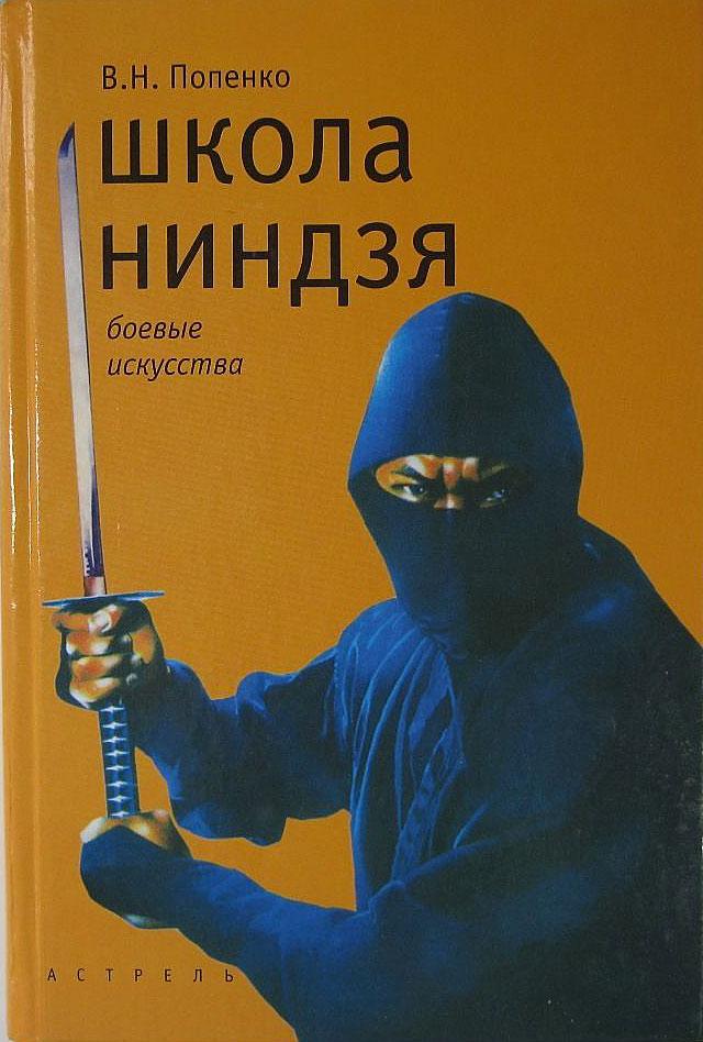 easternblock-ninja_2
