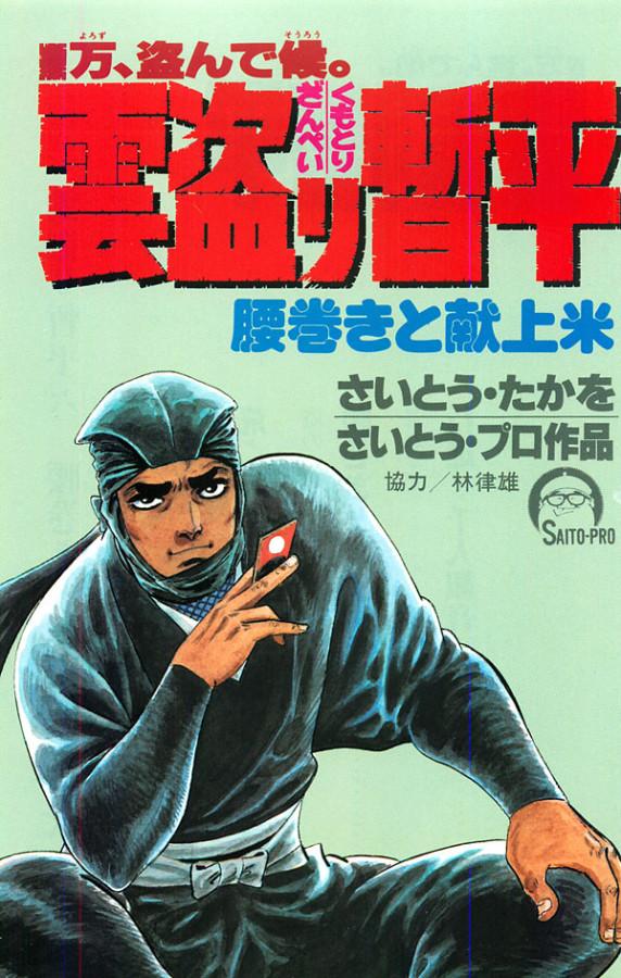 zanpei-kumotori_7