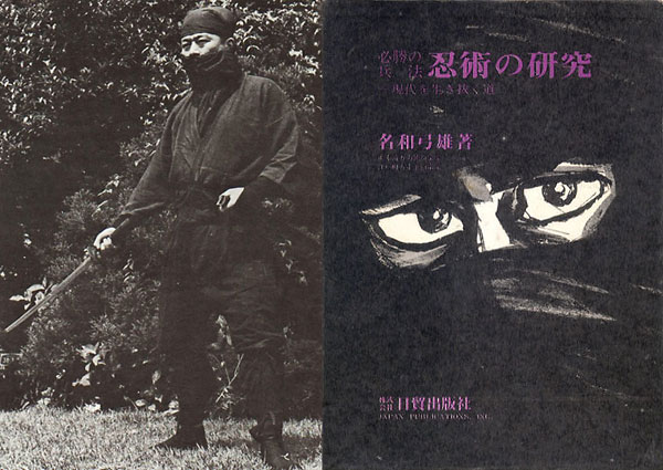 Hatsumi-book