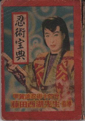 Ninjutsu Hoten