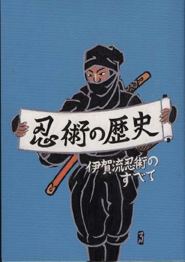 Ninjutsu-no rekishi