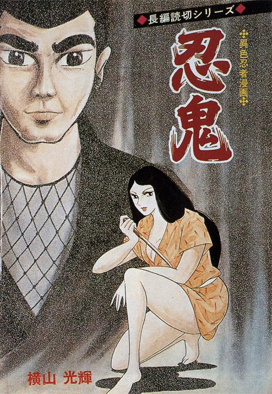 Yokoyama kunoichi