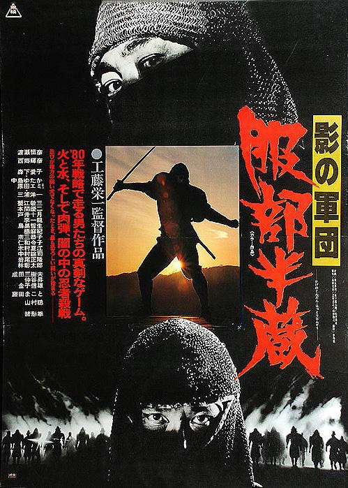 kage movie 2