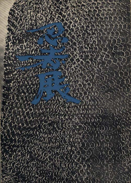 ninja book1