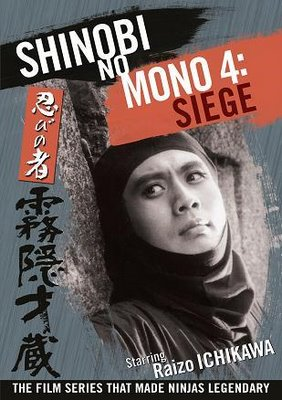 shinobi-no-mono-4